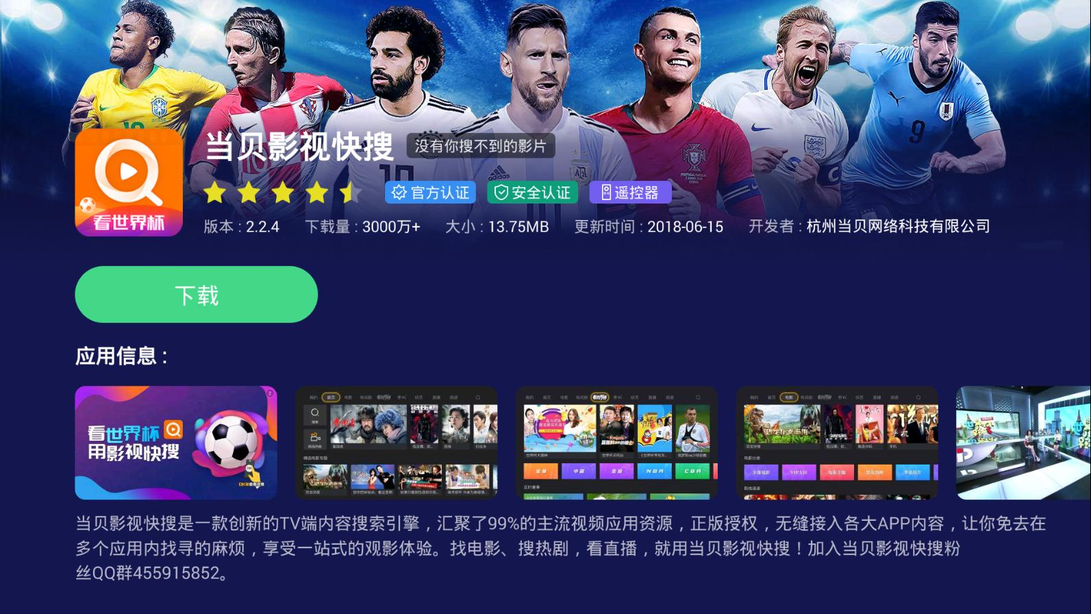 """""""優酷TV版世界杯""""的图片搜索结果"""